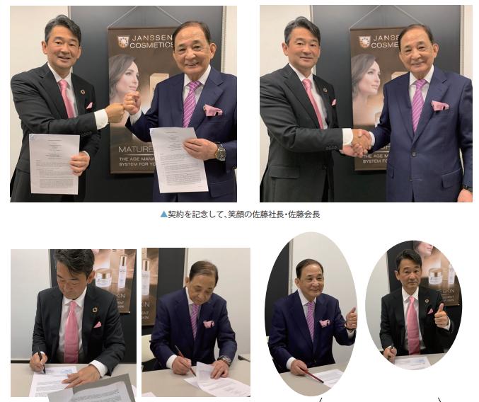 ヤンセン コスメティクス社と 20年の長期正式契約